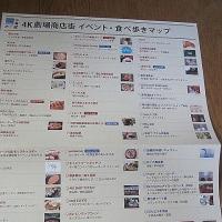 4K徳島映画祭2016