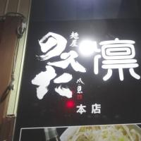麺屋のスタ・凛本店(ポン酢)@大井町に行きました。
