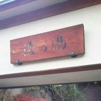 上諏訪・安曇野・松本の旅 その2