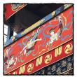 祇園祭 あと祭り宵々山