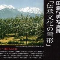 安曇野・田淵行男記念館