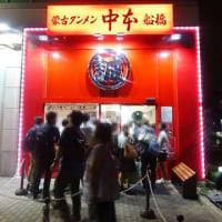 蒙古タンメン中本 船橋店<その3> (千葉県船橋市)