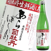 蔵人渾身の幻の酒『司牡丹 あらばしり』@西寅