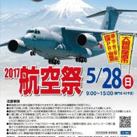 航空祭2017