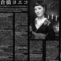 ヨエコさんのインタビューが載った昔の『JUNGLE★LIFE』、差し上げます