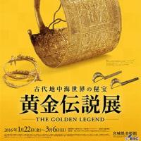黄金伝説展/古代地中海世界の秘宝