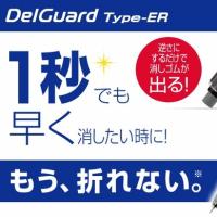 芯が折れないシャープペン『デルガード』 新たに消しゴム機能搭載!