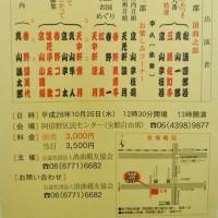 熊本震災チャリティ公演@阿倍野区民センター