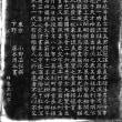 田崎草雲画伯の碑陰銘文拓本を掲載しました