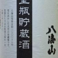 日本酒、 雪室瓶貯蔵酒