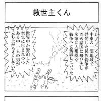 マンガ・四コマ・『救世主くん』