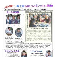 第7回九州チェスまつりin長崎