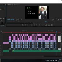 AdobePremiereで動画編集&作成
