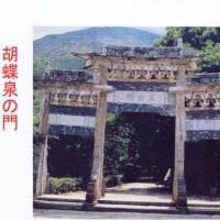 雲南省の胡蝶泉伝説について13