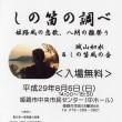 姫路市中央市民センター しの笛講座 7月お稽古日に御注意