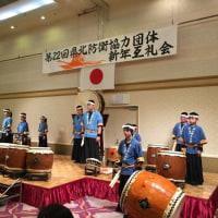 県北防衛協力団体 新年互礼会