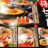 5・27・愛知発・丸源ラーメン、糖質50%カット麺