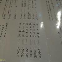 スペランは限定12食 - 錦糸町/松月庵 -