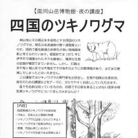 夜の講座「四国のツキノワグマ」