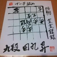 三面棋し。