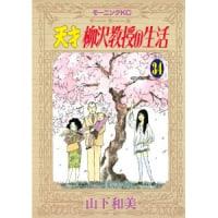 山下和美 (天才柳沢教授の生活 34巻)
