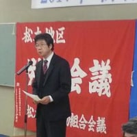 松本地区労組会議・社民党松本総支部 2017年新春合同旗開き