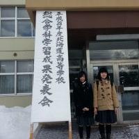 H28全道総合学科学習成果発表会