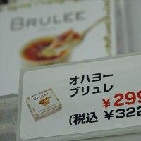 ちょい話題の「オハヨー ブリュレ」を食べてみた