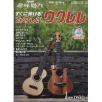NHK趣味悠々 すぐに弾ける!たのしいウクレレ