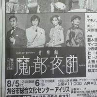 魔都夜曲 新聞広告&おめめ更新