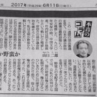 2017年6月13日(火) オフの日