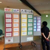 IDAHOメッセージ展、無事終了しました!