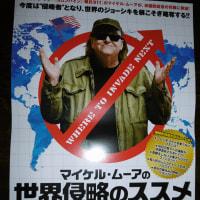 マイケル・ムーア「世界戦略のススメ」を観る