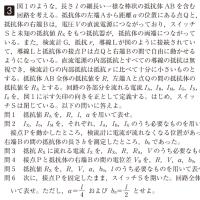 広島大学・物理 43
