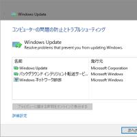 """正常に機能しなくなった""""Windows Update""""を修復してくれるMicrosoft公式のツール"""