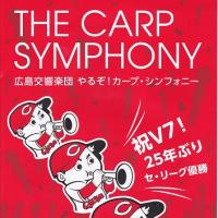 THE CARP SYMPHONY