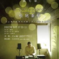 大阪の秘境!『そよ風』さんでの【ホタルと演奏会】 2017 6/17(土)。