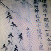 中臣鎌足は大織冠を授与している日本では2名のみ 藤原氏 三島 摂津に1300年前に住んだトーナイ超古代史