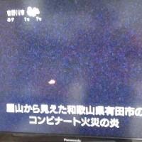 有田市のコンビナート火災