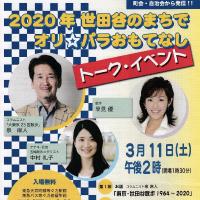 「2020年 世田谷のまちで オリ☆パラおもてなし トーク・イベント」3月11日、玉川区民会館