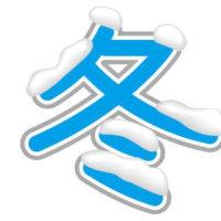 暑すぎるのでこの漢字が浮かんだ