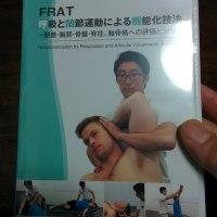 最新DVD「FRAT|呼吸と関節運動による機能化技法」完成&27日発売開始です