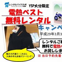 だって寒いんだもん!レンタル利用で電熱ベスト、無料でレンタル!(ヤマハ・YSP大分)