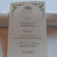 ハッピーバースデー💛東京3大名所を眺めながらお食事を♪@Victor's(ウエステイン東京)
