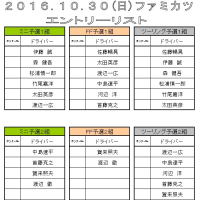 10/30(日)ファミカツエントリー状況