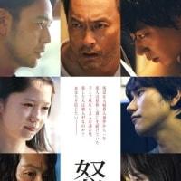 怒り (2016) 141分