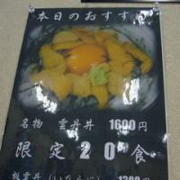 GW・・・食の記憶