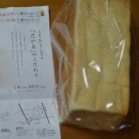 こだわり食パン(高級「生」食パン)