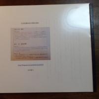 「自民党憲法改正草案を読む」 のファイル、冊子