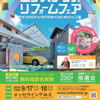 三重県でのリフォーム展示会に参加致します。